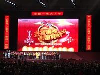 展望2017年 郭董:看見金雞,但卻撲朔迷離