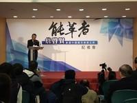 【全文】詹啟賢參選國民黨魁:放眼2020,贏回執政權!