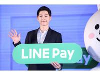LINE Pay有歐爸加持!中信銀:每天收到超過5千張申請