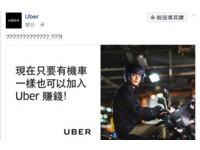 廣告出包全是問號? Uber:臉書語言轉換功能問題