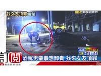 酒駕撞小貨車翻轉三圈朝天 駕駛擦傷推給女友:車是她開的