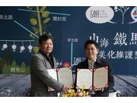台東民間企業簽署山海鐵馬道綠美化 維護戶外休憩空間