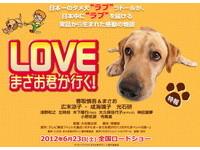 香取慎吾飾松本《LOVE》重現與雅夫的愛 預告片曝光!