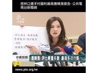 皇昌「環狀線CF640區段標工程」 應曉薇控訴工程弊案