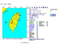 快訊/15:33花蓮外海規模4.8地震 最大震度3級