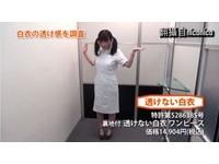 巨乳妹淋水測「不透光護士服」 網怒:為什麼要發明