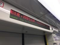 機場捷運邀請媒體試乘遇地震 列車「減速行駛」一度臨停
