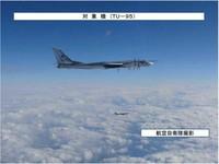 3俄羅斯軍機繞飛日本一圈 自衛隊戰機緊急升空應對