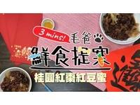 新春汪汪來~ 狗狗料理「桂圓紅棗紅豆蜜」...拜年囉