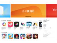 蘋果賀新年,App Store推「過年要精彩」主題活動