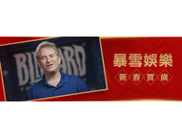 Blizzard執行長領製作人祝台灣玩家農曆新年快樂