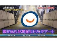 防堵鐵路月台有人奔跑 日本這麼做...超嚇人