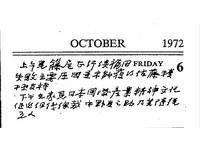 圖/黨史館典藏《張群日記》 還原《中日和約》簽約場景