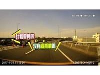 載客趕機被「高乘載」請下國道 警害小黃慘賠千元車資