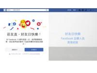 Facebook續推「好友日」影片,動態時報又要被洗版啦!