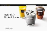 麥當勞飲料冰品有隱藏版! 店員神解析「點餐全攻略」