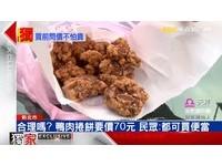 三峽老街「9塊排骨酥」賣100元 攤販:過年9天租金5萬多