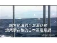 日公務船驅逐我海巡艦在網路瘋傳?海巡署:誤導視聽