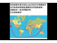 揭穿珍珠港事件造假? 87分世界地圖突破盲腸