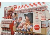 日本限定!史上最狂「減脂可口可樂」來了 官方掛保證