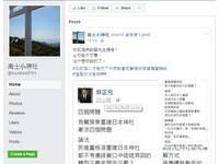 部落怒了! 聲明要告「不道歉又亂講話」的蔡正元