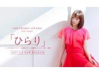 日本音樂速報/大原櫻子新曲 為好朋友廣瀨鈴打氣