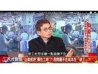 一例一休衝擊大 賴士葆:盼政府扛起來、說服企業