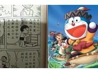 驚呆!你不知道的哆啦A夢 大雄姓葉、家住「台北縣中和市」