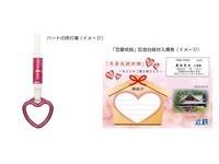 「抓緊」3/16萬の愛情 近鐵車廂設「粉紅愛心吊環」♥