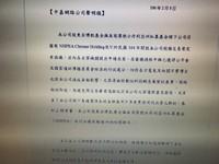 黨政軍法條 零容忍!徐旭東知難而退 台數科呢?