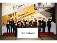 「ICF Taiwan」大會成立 新竹市獲邀參加