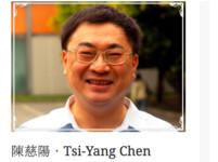 蔡英文提名陳慈陽任考試委員 咨文已送國會拼年改