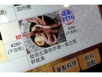 日本菜單驚見「一夜幹魷魚」 網友笑噴淚:菊花好痛!