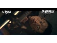 小米科技跨足電影產業!首部《拆彈專家》由劉德華主演