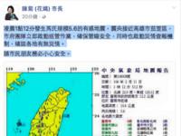 快訊/ 震央近高雄茄萣 陳菊臉書宣布啟動巡管作業