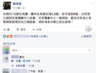 快訊/ 南台地震 賴清德臉書指「電梯受困者已脫困」
