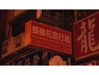 不只肇事遊覽車公司 「蝶戀花」也遭觀光局勒令停業