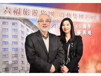 六福旅遊集團多角化經營 將發展電商、布局零售市場