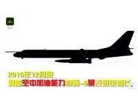 空中加油型轟6K傳首飛成功 機腹掛超大反航母彈道導彈