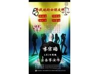 【ET晚報】李宗瑞電影版4月開拍!陸導徵女演員來台取景