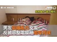 男友裝睡亂毆女友 反被女友拿電蚊拍電到嚇嚇叫