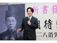 《期待明天的人:二二八消失的檢察官王育霖》新書發表