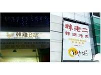 女問妹要吃「韓雞Bar」或「韓老二」…挨罵變態還被封鎖