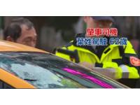 失眠起床載客…撞死27歲騎士 計程車運將悔「是我違規」
