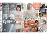 SOD最扯企劃!椎名優香拍AV找母 現她面前和男優做愛