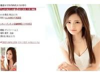 日網站整理「AV女優在籍風俗店情報」 網:學日文了