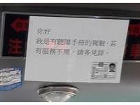 請多一些鼓勵!高雄巧遇聽障司機 曾開過公車的他:這很辛苦