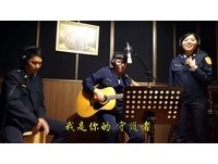 小鮮肉嫩妹警組團唱《鳳山守護者》 網讚:好好聽啊!
