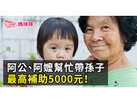 小孩送保母還有錢可領?保母托育補助最高8000元