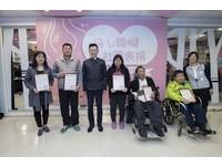 感謝愛的使者 新竹市表揚10家身障社團